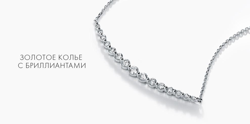 Колье с бриллиантами — купить недорого в интернет-магазине SUNLIGHT в  Москве, выбрать бриллиантовое колье в каталоге с фото и ценами eff12b31910