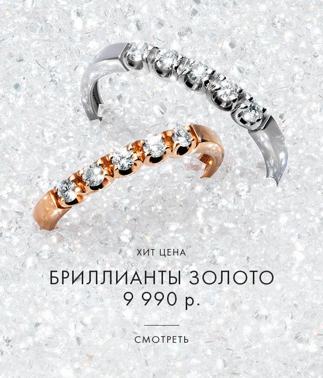 Ювелирный интернет-магазин SUNLIGHT — купить ювелирные изделия на ... 8e26e1cd6e5