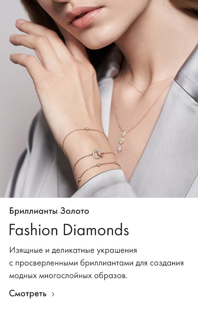 Fashion diamonds