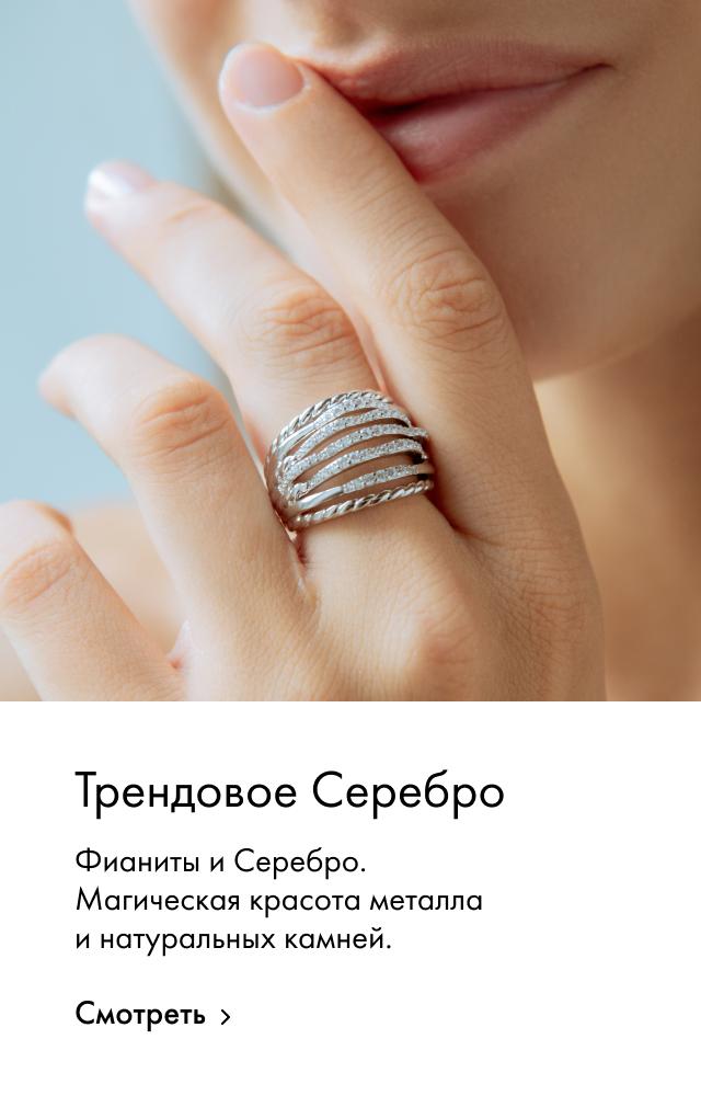 Трендовое серебро