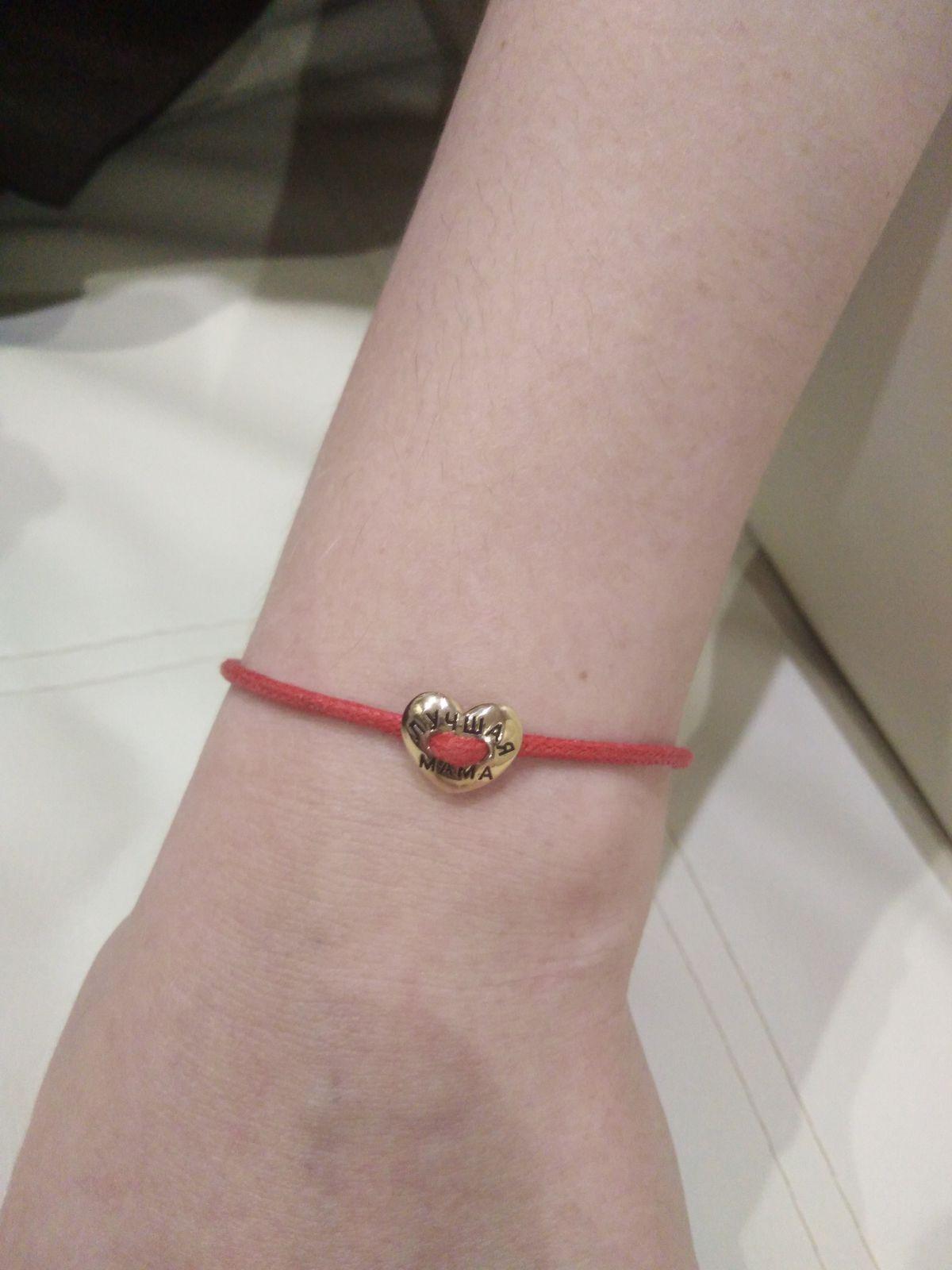 Купил браслет любимой