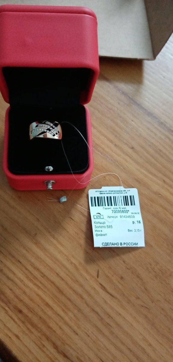 Золотое кольцо с фианитами!!! супер