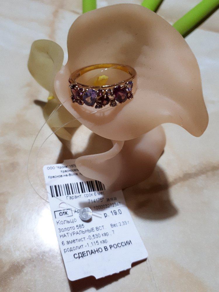 Изумительное золотое кольцо с родолитами и аметистами. шикарное украшение.