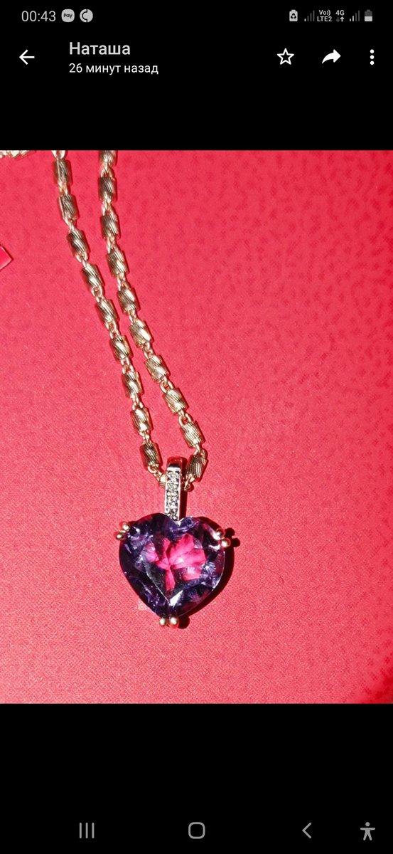 Сердце из аметиста.