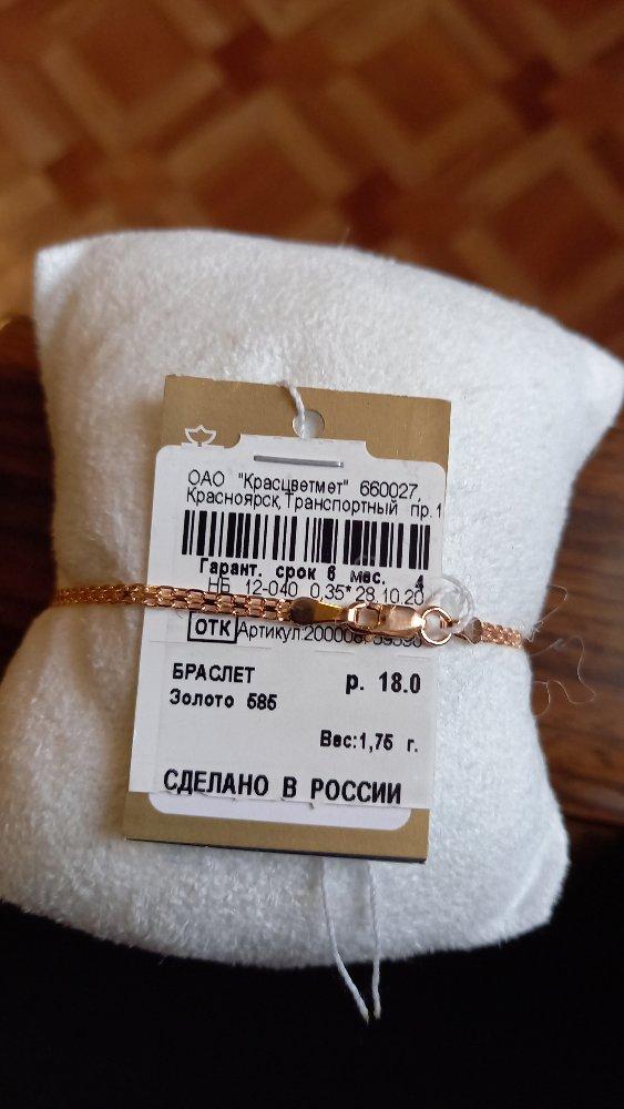 Тоненький браслет