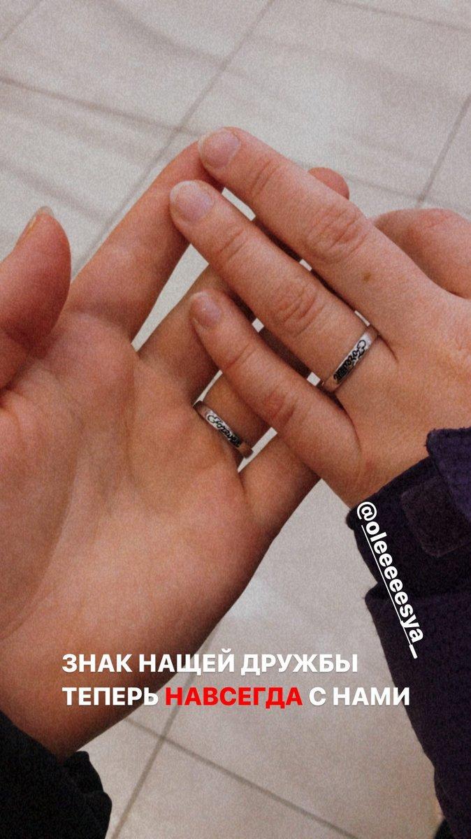 Подруга и кольца