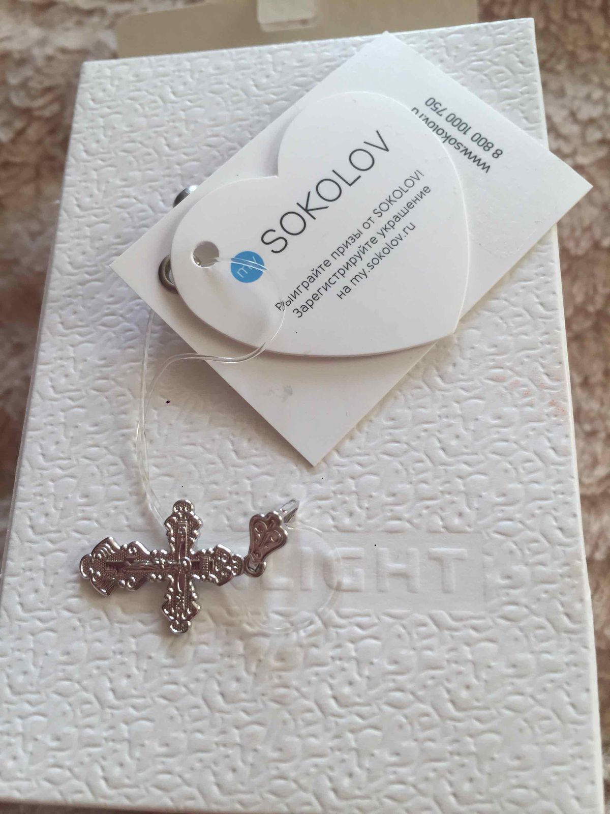 Серебрянный крестик
