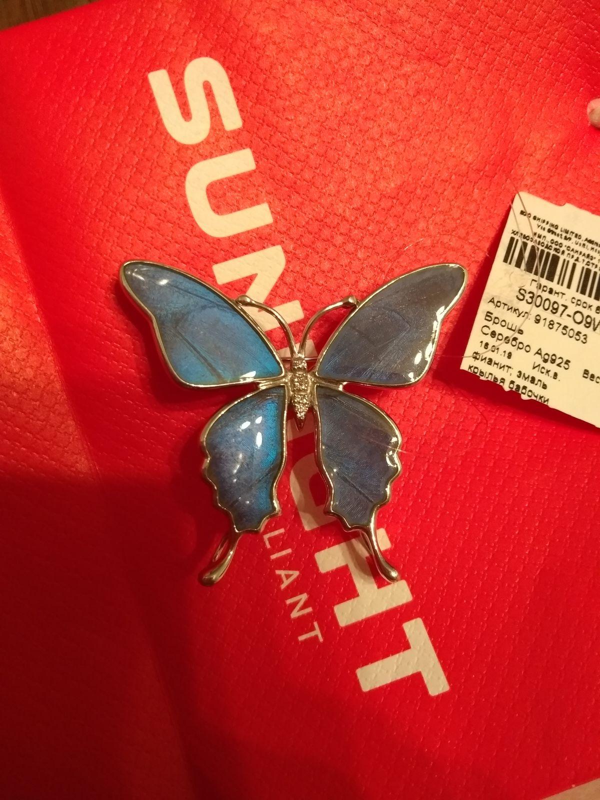 Брошка - бабочка